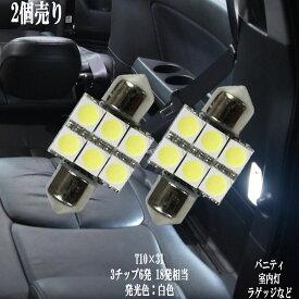 2個セット T10×31 LED 3チップSMD 6連 ルームランプ ラゲッジ トランク 12v led 車内灯 led電球 綺麗な光 車検対応 6500Kクラスの【純白光】1年保証 あす楽対象