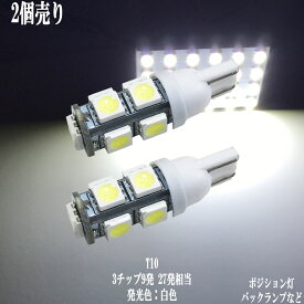 2個セット T10 T16 LED 3チップSMD ウェッジ球 9連 バックランプ ポジション ルームランプ t16 led バックランプ 綺麗な光 車検対応 6500Kクラスの【純白光】1年保証