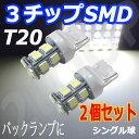 【メール便送料無料】T20 LED シングル ホワイト/白 13連 3chipSMD バックランプ 2個セット ウェッジ球 汎用 ライト