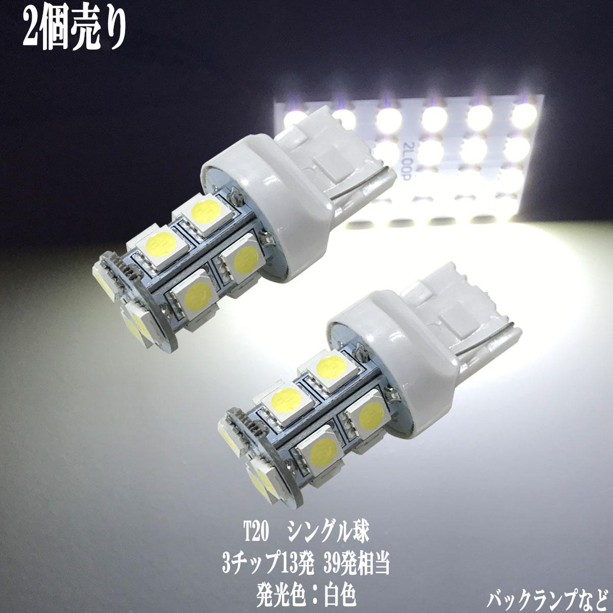 2個セット T20 LED 3チップSMD ウェッジ球 13連 バックランプ シングル球 t20 led バックランプ 綺麗な光 車検対応 6500Kクラスの【純白光】1年保証 あす楽対象