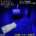 LED 3チップSMD インナーランプ フットランプ グローブボックス コンソールボックス ...