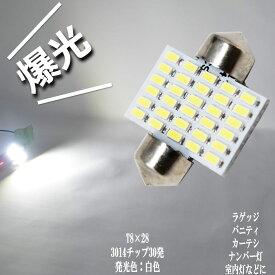 爆光 T8×28 LED ルームランプ 3014チップ 30発 ラゲッジ ランプ 室内灯 荷室灯 などに 直視出来ない明るさ【純白光】1年保証 あす楽対象