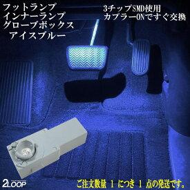 【7色より選択】 ハリアー80 フットランプ LED 3チップSMD ハリアー 80系 ledバルブ インナーランプ フットランプ 80 1年保証 あす楽可