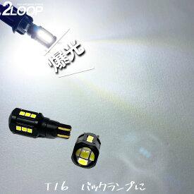 T16 LED バックランプ 爆光 バックランプ ポジション灯 T16 T10 LED 3030チップSMD 2個セット ウェッジ球 17連 交換箇所に入れば T10として使用可 t16球 led バック球 綺麗な光 車検対応 6000Kクラスの【純白光】1年保証 あす楽可