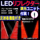 LEDリフレクター ヴォクシー ノア 80系 調光ユニット付属 Zs/Siグレード VOXY NOAH 反射板 防水 ボクシ—【送料無料】