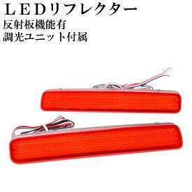 ヴォクシー ノア エスクァイア 80系 LEDリフレクター 調光ユニット付属 標準グレード用 Zs Si非対応 光るリフレクター 反射板機能有1年保証 あす楽対象