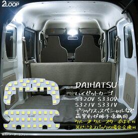ハイゼットカーゴ S320V S330V S321V S331V クルーズ クルーズターボは不可 ビジネスパックの場合交換可 ハイゼット カーゴ LEDルームランプ 綺麗な光 車検対応 車種専用設計 6000Kクラスの 3チップSMD2点【純白光】1年保証 あす楽可--ss