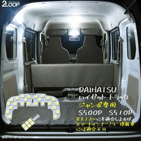 ハイゼット トラック ジャンボ専用 S500P S510P 系 LED ルームランプ 綺麗な光 車検対応 車種専用設計 6000Kクラスの 3チップSMD2点【純白光】1年保証 あす楽可