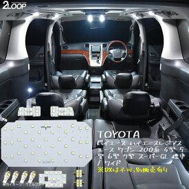 ハイエース ハイエースレジアスエース ワゴン 200系 4型 5型 6型 スーパーGL 標準 / ワイド LEDルームランプ 綺麗な光 車検対応 車種専用設計 6000Kクラスの 3チップSMD10点【純白光】1年保証 あす楽可