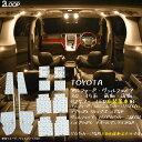 アルファード ヴェルファイア 30系 35系 前期 後期 LED ルームランプ 【 LED仕様車は不可】 暖かい光 高級感を追求 30…