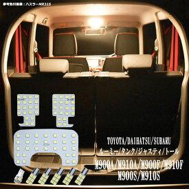 ルーミー タンク ジャスティ トール M900 M910 LED ルームランプ 暖かい光 高級感を追求 車検対応 車種専用設計 3チップSMD9点【電球色】1年保証 あす楽可