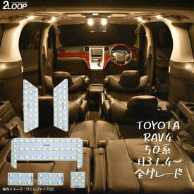 RAV4 50系 LED ルームランプ 暖かい光 高級感を追求 3000K 車検対応 3チップSMD6点【電球色】1年保証 あす楽可