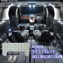 3チップSMD3点ライフ Cグレード JB5/JB6/JB7/JB8系 LEDルームランプ 純白光 LIFE ライト 球【送料無料】