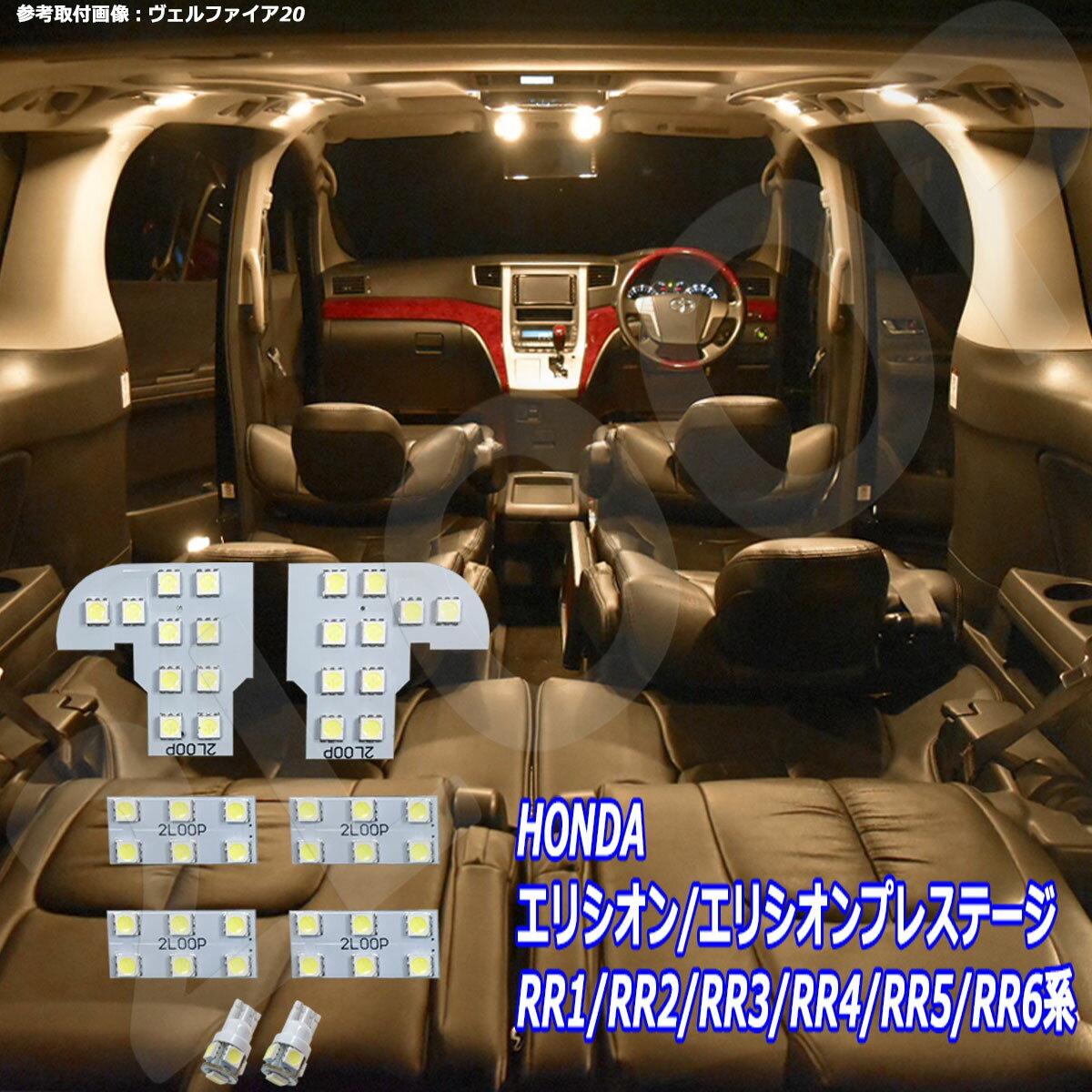 エリシオン エリシオンプレステージ RR1 RR2 RR3 RR4 RR5 RR6 LEDルームランプ 暖かい光 高級感を追求 3000K 車検対応 車種専用設計 3チップSMD8点【電球色】1年保証 あす楽対象