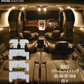 フリードプラス GB5 GB6 GB7 GB8 系 LED ルームランプ H28.9〜 暖かい光 高級感を追求 3000K 車検対応 車種専用設計 3チップSMD5点【電球色】1年保証 あす楽可