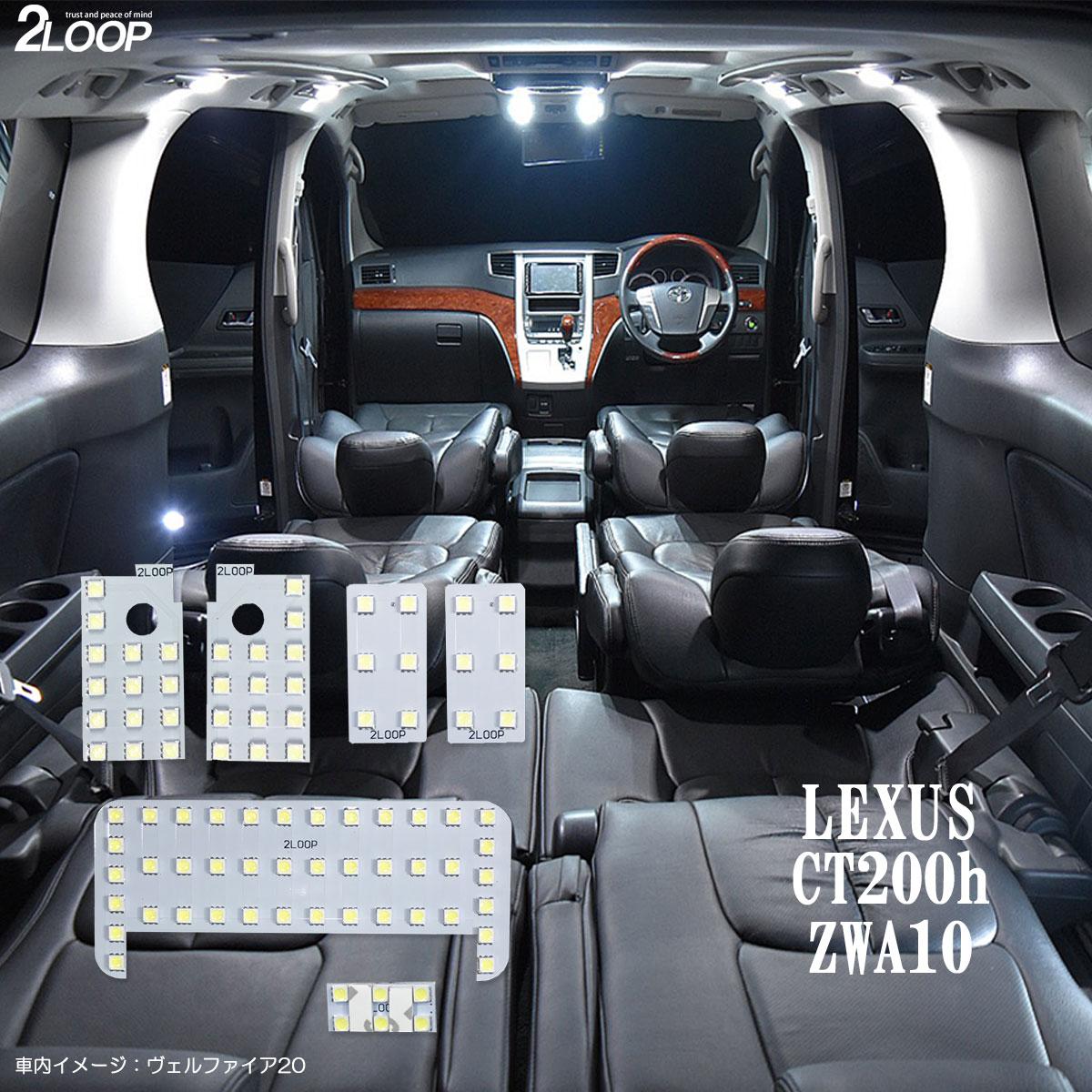 レクサス CT200h ZWA10系 LEDルームランプ 綺麗な光 車検対応 車種専用設計 6500Kクラスの 3チップSMD6点【純白光】1年保証 あす楽対象