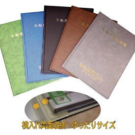 10冊セット《名入れ有料で選択可》不動産契約書ファイル【ホルダートップA8】2WR-TA08-10