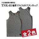 TNK-05-リブタンクトップ-TNK05-DELUXEWARE-デラックスウエアタンクトップ【smtb-tk】【楽ギフ_包装】