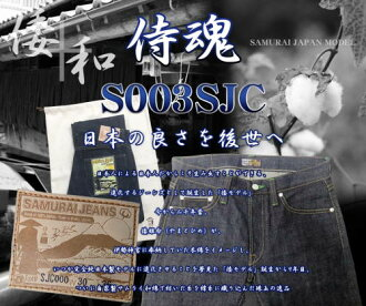 Under advance reservation acceptance! S003SJC- samurai spirit model-SAMURAIJEANS-samurai jeans denim jeans