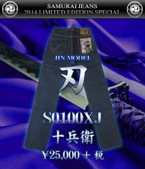 S 0700xj 切割车陂模型-SAMURAIJEANS 武士牛仔裤牛仔牛仔裤