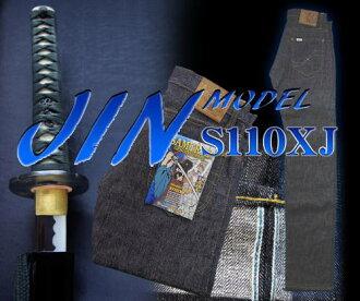在提前预订受理时!S110XJ-刃(JIN)笔直17-SAMURAIJEANS-武士牛仔裤粗斜纹布牛仔裤