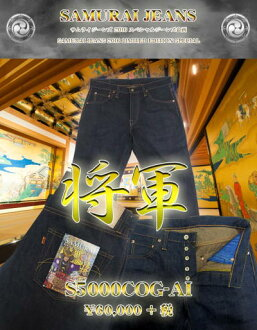 Previous preorders! S 5000COG-AI-specials limited: Tokugawa Shogun model - S 5000cogai-samuraijeanis-Samurai jeans denim jeans