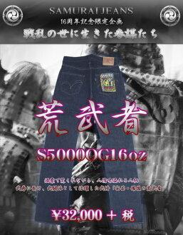 Previous preorders! S5000OG 16oz-fierce Warrior model 16 anniversary limited edition-SAMURAIJEANS-Samurai jeans denim jeans