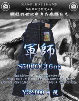 在提前预订受理里!S500OG16oz-战略家型号16周年限定-SAMURAIJEANS-武士牛仔裤粗斜纹布牛仔裤