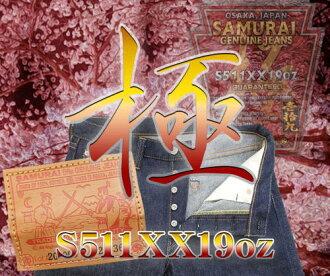 S511XX19OZ-19OZ tapered models - SAMURAIJEANS-Samurai jeans denim jeans