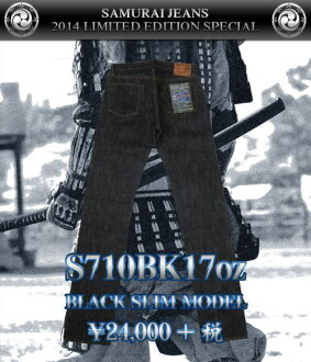 Of an advance reservation receptionist! S710BK17oz-17oz black denim 710XX-SAMURAIJEANS- samurai jeans denim jeans