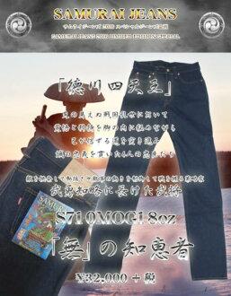"Previous preorders! S710MOG 18OZ-special limited edition: ""nothing"" wit model - SAMURAIJEANS-Samurai jeans denim jeans"