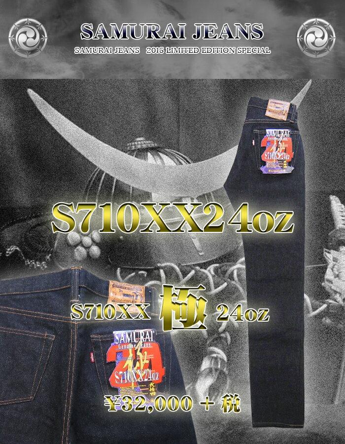 S710XX24OZ-スペシャル限定:24OZ細身ストレートモデル-SAMURAIJEANS-サムライジーンズデニムジーンズ【送料無料】【smtb-tk】【楽ギフ_包装】