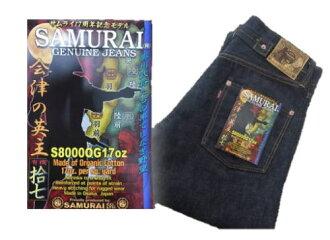 Previous preorders! S8000OG 17oz-17 anniversary: Aizu led model - SAMURAIJEANS-Samurai jeans denim jeans