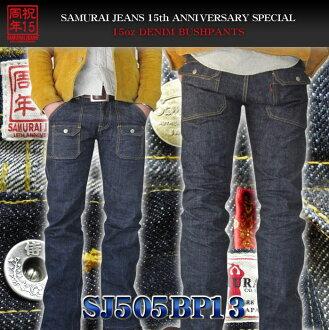 -SJ505BP13-SAMURAIJEANS-Samurai jeans denim jeans with プッシュパンツ batch SJ 505BP-13-15 oz