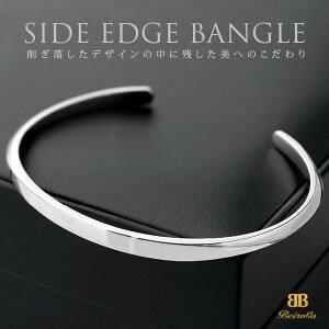 送料無料! beiroba0009 シルバーバングル メンズ ブレスレット 専用ギフトボックス付き 感性に響く追求されたシンプル サイドエッジバングル ブランド Beiroba ベイロバ スターリングシルバー