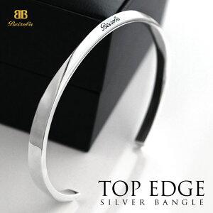 送料無料! beiroba0010 シルバーバングル メンズ ブレスレット 専用ギフトボックス付き 感性に響く追求されたシンプル トップエッジバングル ブランド Beiroba ベイロバ スターリングシルバー