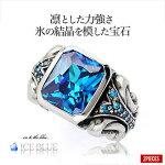 シルバーアクセサリー/メンズ/シルバーリング/指輪/アイスブルー/青/フレア