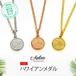 ペアネックレス/ハワイアンジュエリー/ステンレス/メダル/コイン/Auloa