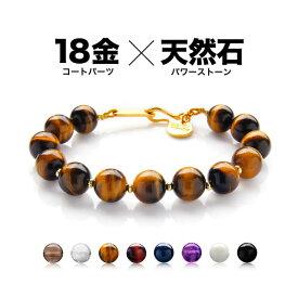 vobr0020 パワーストーン 天然石 ブレスレット ギフトボックス付き K18ゴールドの煌き。天然石パワーストーンブレスレット 18金ゴールドコーティング タイガーアイ アメジスト オニキス Vocca