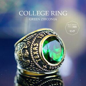 メール便なら送料無料! bssri0011 カレッジリング 珍しいカラー、緑の斬新カレッジ!