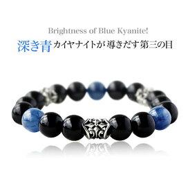 【 送料無料!】 b0583 メンズ ブレスレット 『深き青』カイヤナイトが導きだす第三の目 腕周り:約17cm