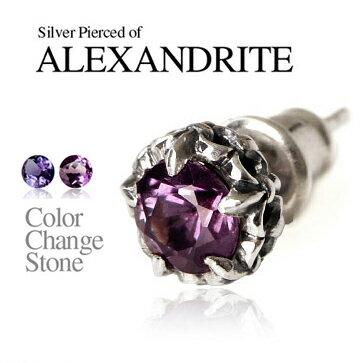 【 メール便なら送料無料!】 pi0412 シルバーピアス メンズ レディース バラ売り 5つのフレアで抱えた革新的輝き!ALEXANDRITE シルバー925 カラーチェンジ アレキサンドライト 紫 パープル フレア 百合