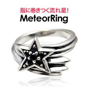 メール便なら送料無料! r0625 リング 星・スター 指に巻きつく流れ星!MeteorRing ユニセックス ペアリング 流れ星 星 レディース メンズ