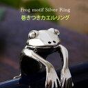 【 メール便なら送料無料!】 r0642 カエル メンズ シルバーリング 巻きつきカエルリング カエル かえる 蛙 巻きつく 指輪 リング レディース 可愛い