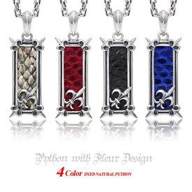 送料無料! pe1941 シルバーペンダント メンズ パイソン ペンダントトップのみ 斬新なカラーとフレアが美しいパイソンペンダント シルバーアクセサリー パイソン 蛇革 フレア 百合の紋章