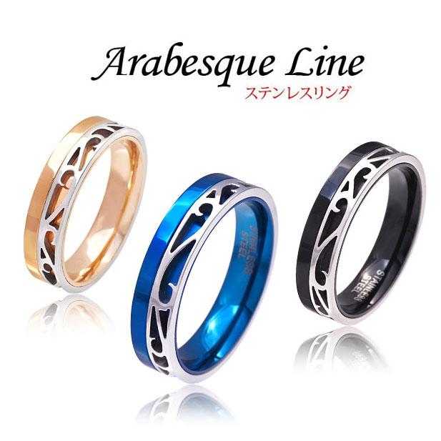 \スーパーSALE!/【 メール便なら送料無料!】 sr0132 ステンレスリング ペアにも最適 美しいアラベスクライン ステンレスリング リング 指輪 アラベスク ブラック ピンクゴールド ブルー