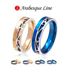 送料無料! sr0132-pair ペアリング ステンレス BOX付きペアセット 美しいアラベスクライン ステンレスペアリング 指輪 アラベスク ブラック ピンクゴールド ブルー