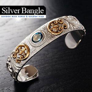 【 送料無料!】 b0653 シルバーバングル メンズ ネイティブ系 腕周り約17cmまで ロンドンブルートパーズが輝くナジャシルバーバングル シルバーアクセサリー ネイティブ インディアン ナジャ ブルートパーズ ブレスレット