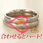ステンレスペアリング/指輪/ステンレス/ハート/ピンクゴールド/2つで1つ/プレゼント
