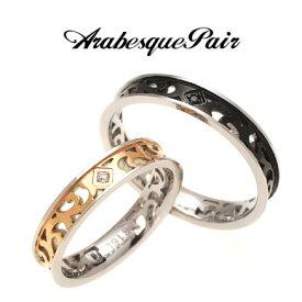 送料無料! sr0149-pair ペアリング ステンレス 指輪 BOX付きペアセット 透かし彫りのカラーアラベスクで紡ぐ ステンレスペアリング アラベスク 透かし彫り ブラック ピンクゴールド ジルコニア